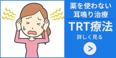 TRT療法